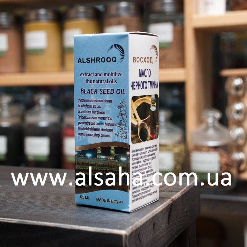 Фото 2. Масло королевское из семян черного тмина Royal AlShrooq 125 мл