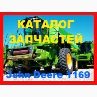 Каталог запчастей Джон Дир 1169 - John Deere 1169 на русском языке