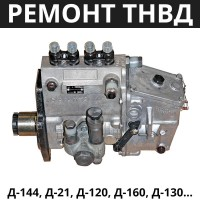 Ремонт топливного насоса ТНВД МТЗ, ЗиЛ Бычок, Т-40 (Д-144, Д-21, Д-120, Д-160, Д-130
