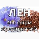 Все Производители Льна Украины - в одном документе