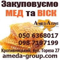Куплю мед без антибіотика Кіровоградська обл