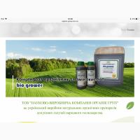 Продам концентрат органических и аминокислот BIO GROWER