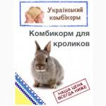Комбикорм для кролей К 91-2