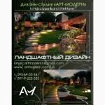 Ландшафтный дизайн, полный комплекс работ по озеленению и благоустройству Харьков