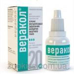 Веракол р-р для перорального применения, фл. 20 мл-137грн