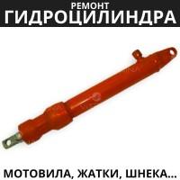 Ремонт гидроцилиндра подъема мотовила, жатки, шнека, сцепления ГА-81000 ДОН-1500Б, Акрос