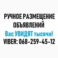 Ручное размещение объявлений - Nadoskah.Online