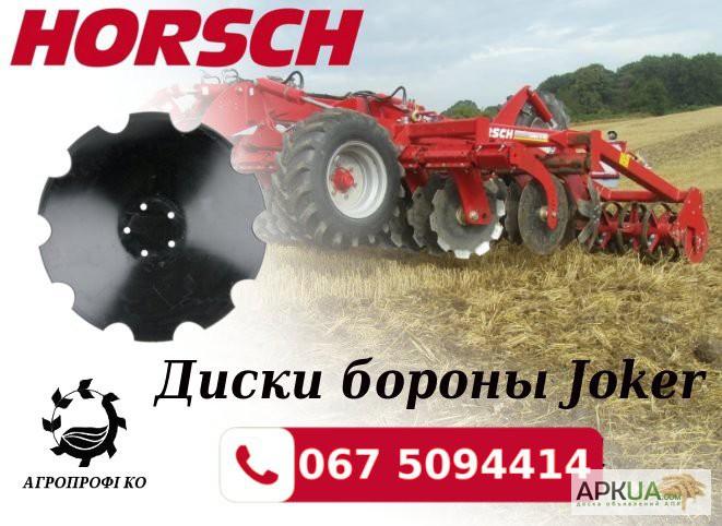 Бороны дисковые | ООО  РосАгро - сельхозтехника в Ростове.
