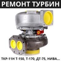Ремонт Турбокомпрессора ТКР 11Н Т-150, Т-130, Т-170, ДТ-75, Нива | Д-160, Д-170, СМД-17