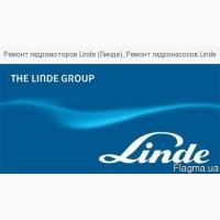 Ремонт гидромоторов Linde (Линде), Ремонт гидронасосов Linde