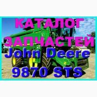 Каталог запчастей Джон Дир 9870STS - John Deere 9870STS на русском языке в книжном виде