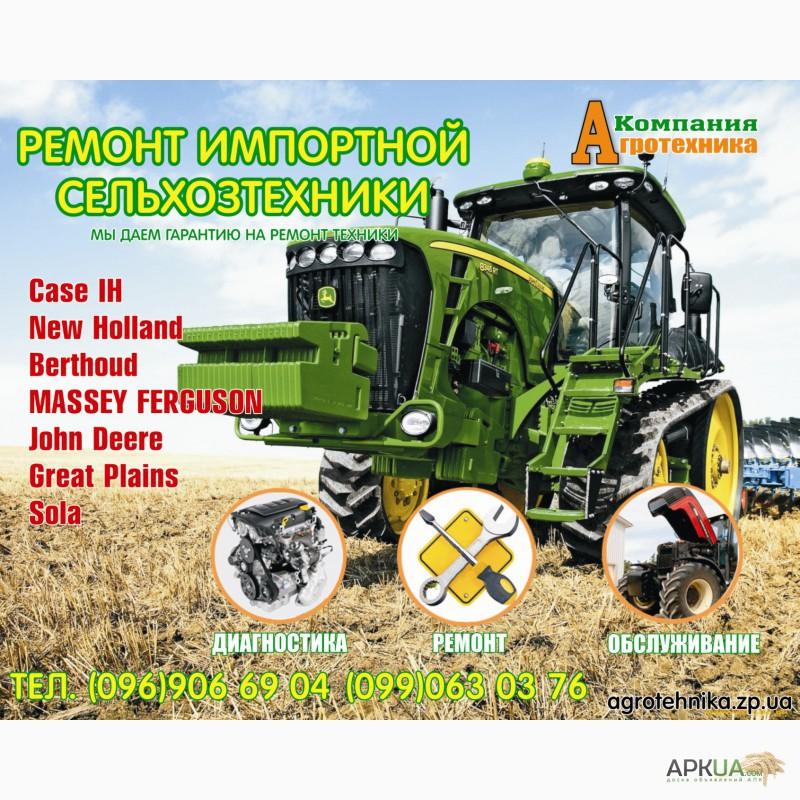 Запчасти для импортной сельхозтехники продам, фото, где.