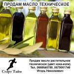 Продам масло растительное техническое
