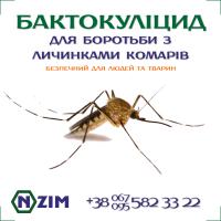 Бактокулицид ENZIM - Биологический инсектицид (средство от кровососущих комаров)