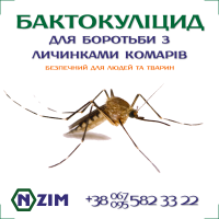 Бактокулицид ENZIM - Биологический инсектицид от комаров и москитов