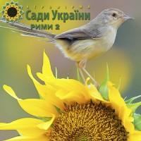 Рими-2 высокоурожайный гибрид под Евро-лайтинг Сады Украины