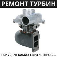 Ремонт Турбокомпрессора ТКР 7С, 7Н КамАЗ Евро-1, Евро-2, КамАЗ-740