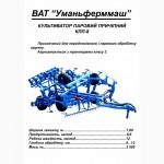 Культиваторы кпп-8.2 (Bellota) кпп-8. кпп-8м