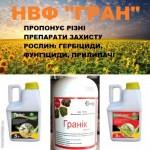 ДИКАМБА ФОРТЕ (гербіцид на кукурудзу і зернові)