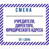 Смена директора, учредителя, юридического адреса ООО Днепр