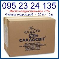 Масло сладкосливочное - 73, 0 % Фасовка гофрокороб - 20 кг - 10 кг