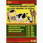 Гранулированный корм для животных и птицы тм МаксимуМ