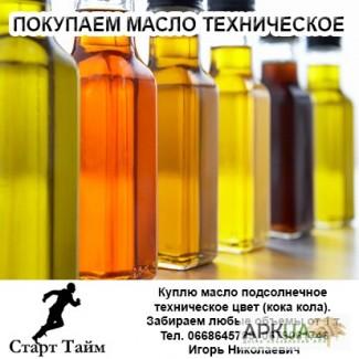 Куплю масло подсолнечное техническое любое цвет (кока кола). Забираем любые объемы от 1 т