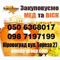 Закупівля меду Кіровоградська, Миколаївська, Хресонська обл