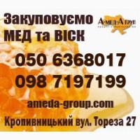 Куплю мед воск оптом Кировоградская обл