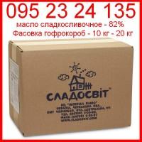 Масло сладкосливочное - 82, 0 % Фасовка гофрокороб - 20 кг - 10 кг