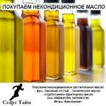 Закупаем некондиционное растительное масло