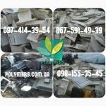Постоянно в больших объёмах покупает отходы полистирола по всей Украине
