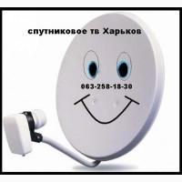 Цена спутниковых антенн Харьков