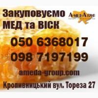 Мед віск оптом АМЕДА ГРУП Кіровоград
