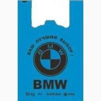 Майка - БМВ 43х75 пакет для упаковки и фасовки