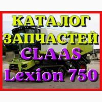 Каталог запчастей КЛААС Лексион 750 - CLAAS Lexion 750 в книжном виде на русском языке