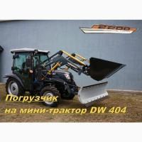Фронтальный погрузчик КУН на трактор DW 404, Xingtai, Kubota, Kata Ke