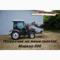 Навесной погрузчик на китайский мини-трактор до 40 л.с. - Марвэл 500