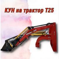 Фронтальный навесной погрузчик КУН на Т-25 - Марвэл 800