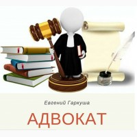 Юридическая помощь. Адвокат в Киеве