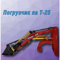 Марвэл 800 - Погрузчик КУН на трактор Т-25