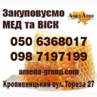 Куплю мед оптом Черкасская область