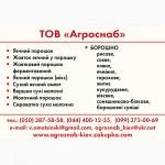 Горчичный порошок купить оптом в Украине