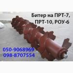 Битер РОУ-6, ПРТ-7-10, КТУ-10