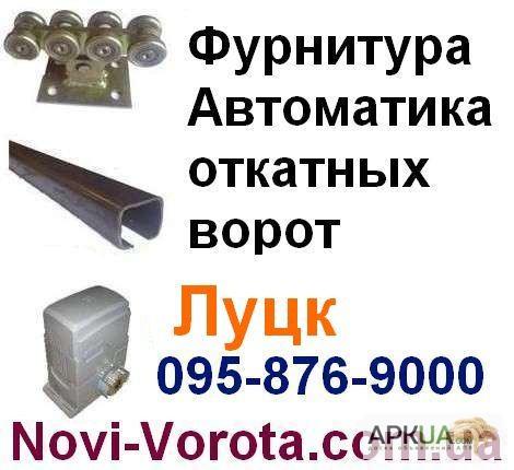Фурнитура для раздвижных ворот харьков ворота для дома распашные металлические