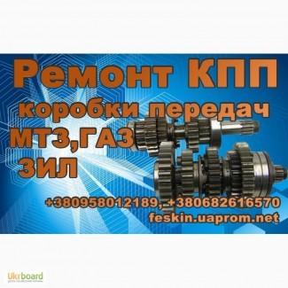 Ремонт Коробки передач ЯМЗ, ЗИЛ, ГАЗ-52, 53, ГАЗ-3309, МТЗ-80, 82, трансмиссия Т-40
