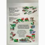 Оборудование для приема, переработки и предпродажной подготовки овощей