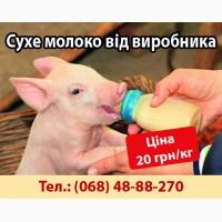 Сухое молоко заменитель цельного молока для телят поросят козлят