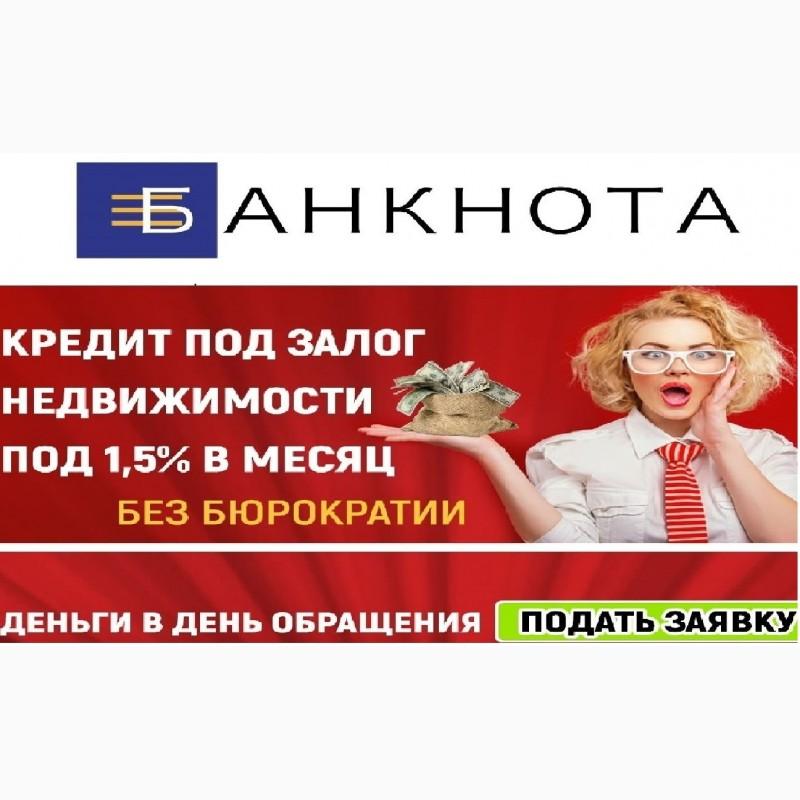 кредит без справки о доходах одесса
