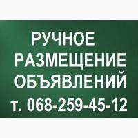 Заказать рассылку объявлений на доски Украины. Ручное размещение объявлений в интернете